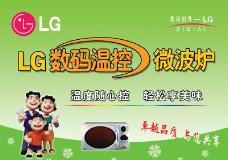 LG温控微波炉广告图片