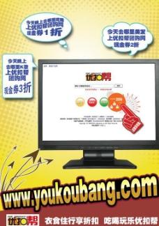 团购网站 宣传单图片