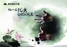 中国风 水墨广告图片