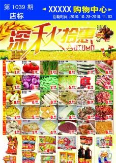 深秋拾惠超市DM海报图片