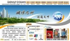 广告公司网页设计图片