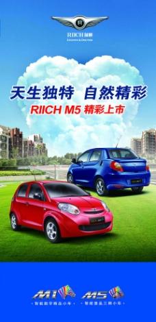 瑞麒M5吊旗图片
