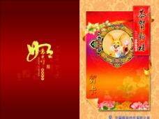 中国移动公司贺卡图片