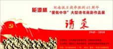 纪念抗战胜利65周年请柬图片