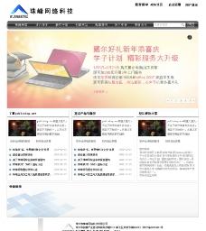 网络公司网站首页模板图片