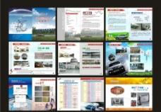 汽车宣传册图片
