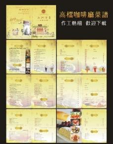 咖啡厅菜谱图片