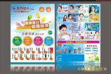 知名化妆品宣传图片