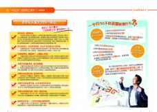 电信营销手册图片