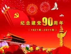 90周年建党图片