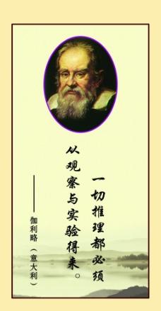 伽利略图片