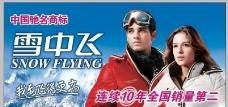 雪中飛戶外廣告圖片