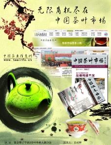 茶叶信息网图片