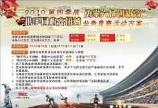 亚运会 季度图片