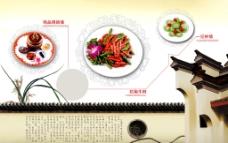 中国风菜谱图片