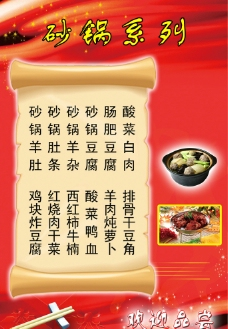 砂锅系列图片