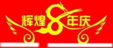 辉煌店庆字图片