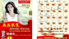中宇促销海报图片
