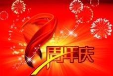 周年庆 吊旗图片