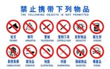 公共场所等禁止携带物品牌图片