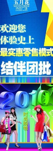 五月花内衣广场 x展架图片
