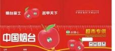 烟台苹果包装箱图片