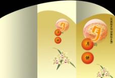 中秋月饼包装盒设计图片