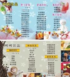 冰淇淋價目單圖片