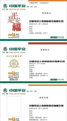 中国平安名片模版图片