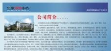 北京购物中心简介图片