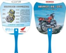 本田摩托车扇子图片