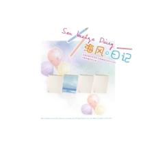 儿童主题模板 海风日记封面图片