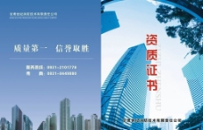 画册 封面 资质证书 彩页图片