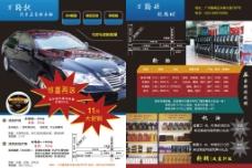 汽车服务公司产品宣传单图片