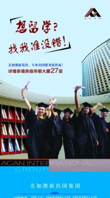 出国留学灯箱广告设计图片