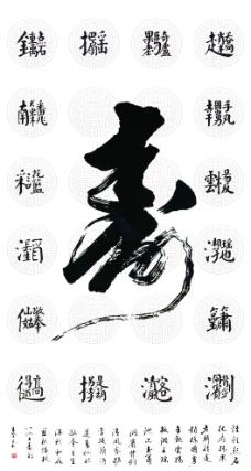 寿 书法图片