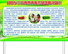 宣传栏画面设计图片