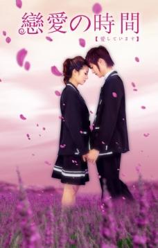 恋爱时间海报设计图片