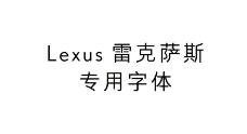 LEXUS 雷克薩斯廣告專用字體