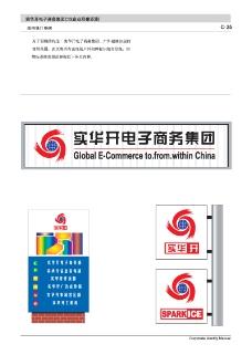 实华开电子商务集团VI0056