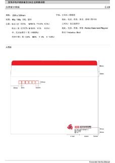 实华开电子商务集团VI0038