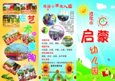 幼儿园宣传3折页图片