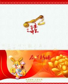 2011兔年贺卡3图片