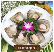 蒜茸海带子图片