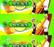 男生女生菠萝味雪糕图片