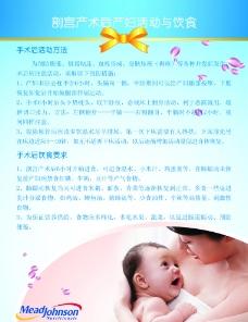产妇保健图片