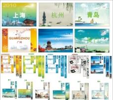 城市形象圖片