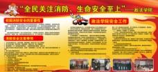 消防版面图片