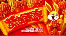 春节2011图片