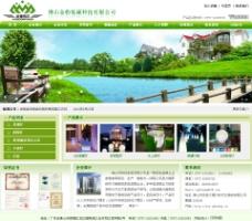 绿色企业模板图片